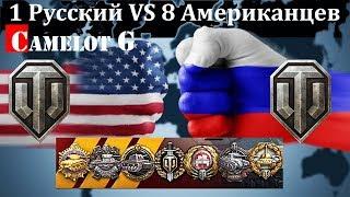 1 Русский VS 8 Американцев! Секреты статистов WOT! 1 против 8-ми в WOT. Camelot G танки видео обзор.