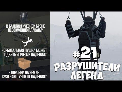 GTA 5 - РАЗРУШИТЕЛИ ЛЕГЕНД #21