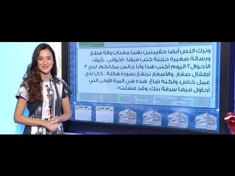 الحدث: فقرة الصحف 24-12-2014