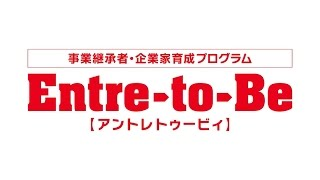 Entre-to-Be 紹介ムービー