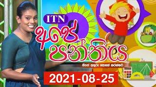 Ape Panthiya - (2021-08-25) | ITN
