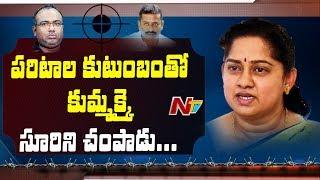 పరిటాల కుటుంబం కోసమే భానుకిరణ్ సూరి ని చంపాడు - Gangula Bhanumathi | NTV
