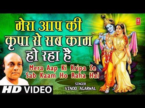 Mera Aapki Kripa Se Sab Kaam Ho Raha Hai by Vinod Agarwal Krishna...