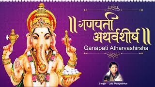 Ganesh Atharvashirsha by Lata Mangeshkar || Shree Ganesh Stuti ( Full Song )