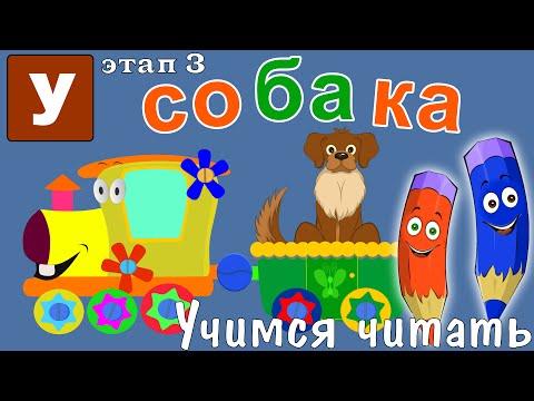 Как научить читать? Учимся читать с Зоопарком Умачка - Этап 3 - Собака