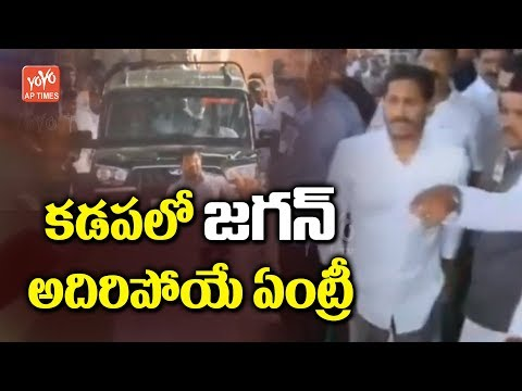 YS Jagan Superb Entry To Kadapa Public Meeting | Samara Shankaravam | AP Elections 2019 | YOYO AP