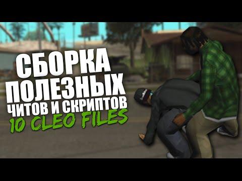 ТОПОВАЯ СБОРКА КЛЕО ЧИТОВ/СКРИПТОВ ДЛЯ GTA SAMP 0.3.7