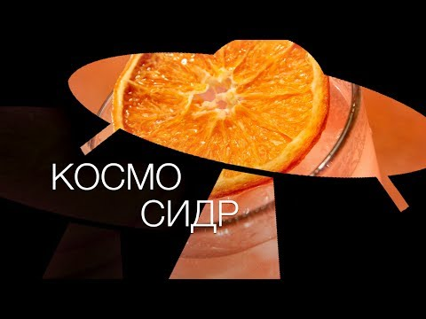 Космосидр