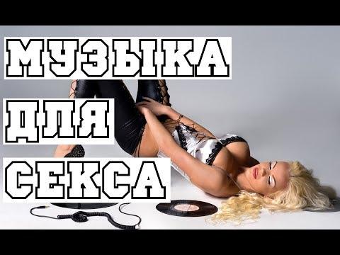 Эротика секс под музыку видео