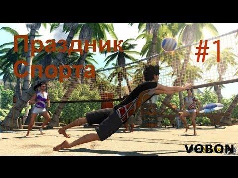 Праздник спорта [PS3 MOVE] - Волейбол с Пашком и Саньком