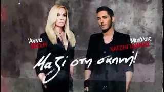 Anna Vissi / Michalis Hatzigiannis - Mazi Sti Skini (TV Spot) [fannatics.gr]