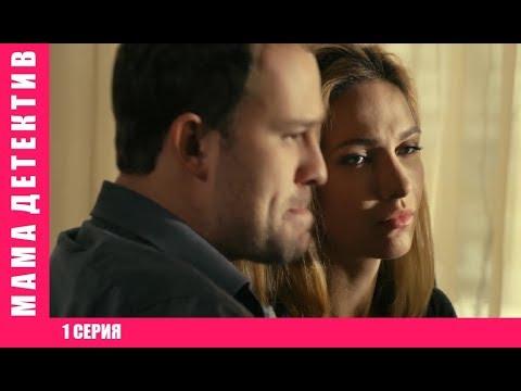 Сериал ГОДА! - Мама детектив 1 СЕРИЯ Русские мелодрамы, Русские детективы