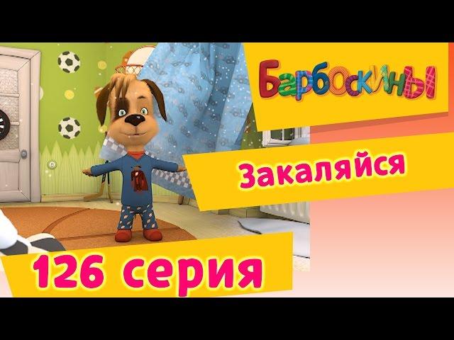 Барбоскины - 126 серия. Закаляйся (новые серии)