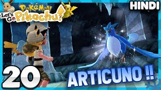 ARTICUNO IN THE HOUSE BOIS !🔥   Pokemon Let's Go Pikachu Gameplay EP20 In Hindi