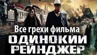 """Все грехи фильма """"Одинокий рейнджер"""""""