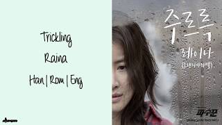 Raina (레이나) - Trickling (파수꾼 OST Part 3) (Han|Rom|Eng Lyrics)