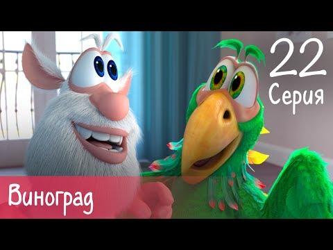 Буба - Виноград - 22 серия - Мультфильм для детей