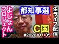 #2020/07/05 都知事選、ヨジョンプロジェクト、C国