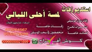 تخرج ما في مستحيل  بدون موسيقي & حمود الخضر & توزيع 2014 بالاهات