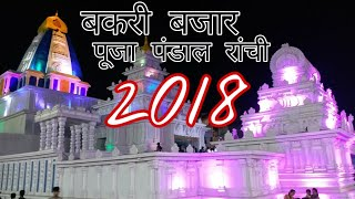 Bakri Bazar Durga Puja Pandal Ranchi 2018 || #Ranchi vlogs 01