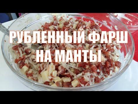 Манты рубленные рецепт с фото