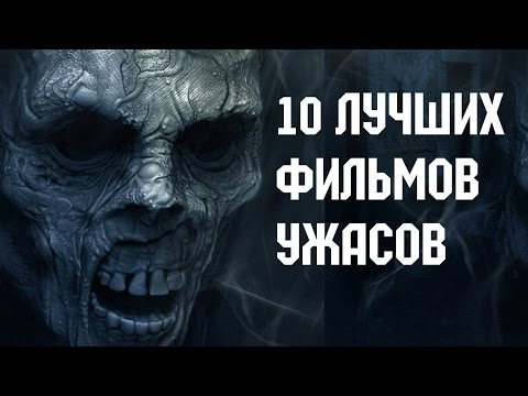 10 ЛУЧШИХ ФИЛЬМОВ УЖАСОВ / 10 страшных фильмов ужасов