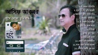 Asif Akbar | Shukhe Theko Tumi Bandhobi- (2003) | Full Album Audio Jukebox