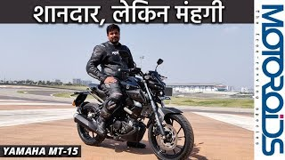 Yamaha MT-15 Review in Hindi | विस्तृत रिव्यू | All Pros and Cons | Motoroids