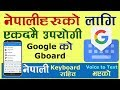 Gboard - Google Keyboard - Now Available for Android II App Review in Nepali