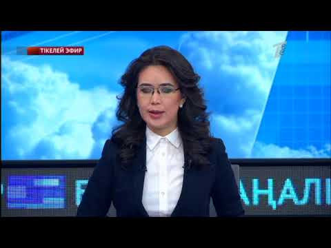 Басты жаңалықтар. 15.01.2018 күнгі шығарылым