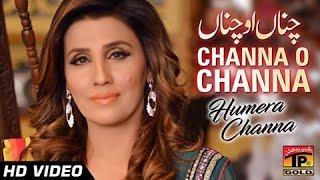 Channa O Channa - Humera Channa - Hits Song - Latest Punjabi And Saraiki Song