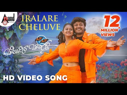 Cheluvina Chithara - Iralare Cheluve (official Video) Hd video