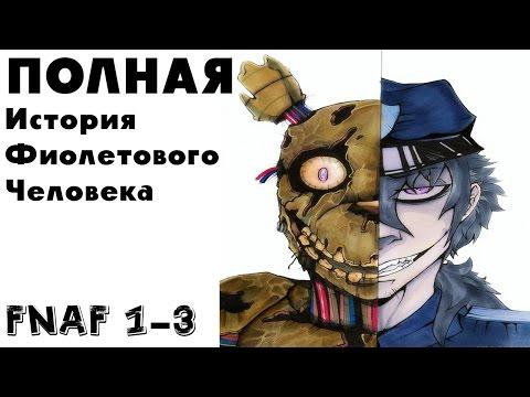 Five Nights At Freddy's 1 2 и 3 Теории и Факты | История фиолетового человека в 5 ночей у фредди