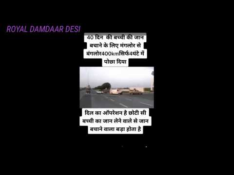 Ambulance save 40 days child life // 352 km distance cover 3hr 45minute // dekhiye Puri sachai