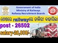 Railway re job ବାହାରିଲା bhubaneswar pain ll latest odisha government job thumbnail