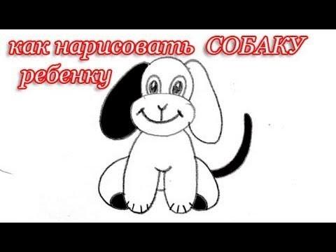 Видео как нарисовать собаку ребенку