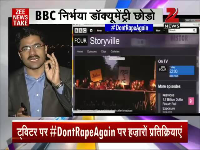 DNA: BBC to air Nirbhaya documentary in UK- Part 2