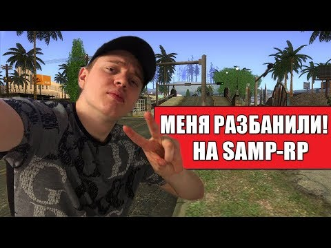 МЕНЯ РАЗБАНИЛИ НА SAMP-RP СПУСТЯ 3 ГОДА!