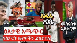 ሰኞ ጥቅምት 23/2013ዓ.ም የወጡ በርካታ አጫጭር የስፖርት ዜናዎች (Ethiopian sport news)