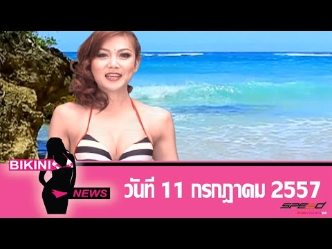 BikiniNews 11 ก.ค. 57 ข่าวรถ Nissan / ข่าว General Motors เปิดตัว ECOTEC / ข่าวรถ Daihatsu