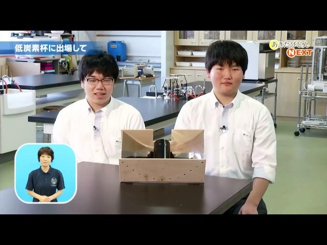 低酸素社会の実現に貢献したい!秋田北鷹高校科学部