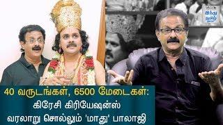 Maadhu Balaji Shares Crazy Mohan's Impeccable Legacy | Hindu Tamil Thisai