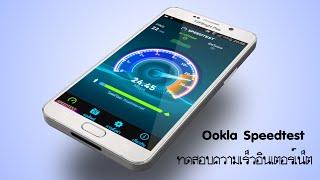[Review] ทดสอบความเร็วเน็ตบนมือถือ - OOKLA Speedtest