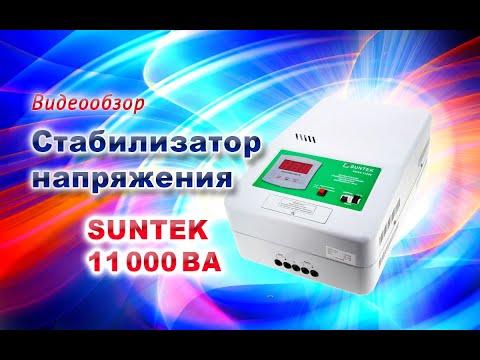 Видеообзор SUNTEK стабилизатора напряжения 11000ВА