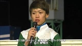 20180830リリーカップ 石川倭騎手