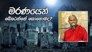 Welimada Saddaseela Swamin Wahanse