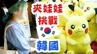 【韓國必去#13】 夾娃娃#1 鬥雞的比卡超? 去弘大玩TrickEye 3D美術館| Mira