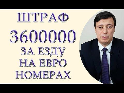 Штраф 3600000 за езду на европейских номерах