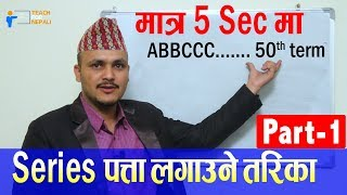 Series Shortcut Trick, Part-1 - Kuber Adhikari || Teach For Nepali