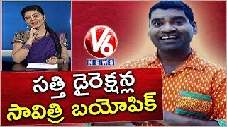 Bithiri Sathi To Direct Savitri Biopic | Biopic Movies Trend In Tollywood | Teenmaar News
